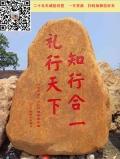 深圳景觀石、校園刻字石黃蠟石、批發刻字的黃色石頭