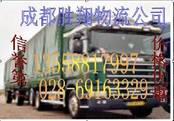 天天精选《成都到新疆乌鲁木齐物流公司货运专线货运