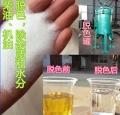 脫色砂顆粒柴油機油海油脫色除味過濾去雜30-120