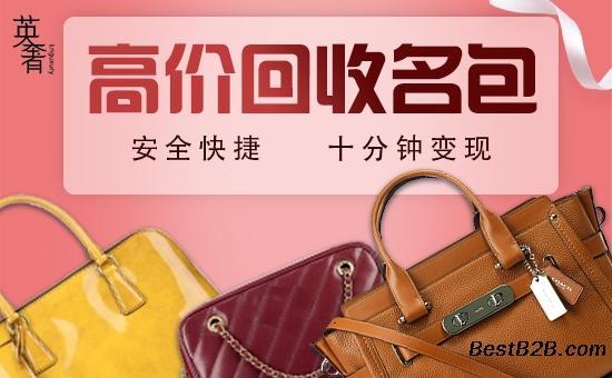 北京哪有包包回收