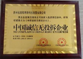 中国窗帘绳行业现在都有哪些荣誉奖牌跟奖项