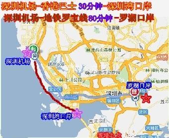 深圳机场地铁和机场大巴都直达罗湖口岸