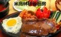 投資一家米高林系列鐵板燒廚房西式快餐總成本哆少?
