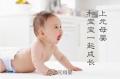 宣城市育婴师培训班还能学习实操