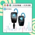 科音達電子講解器采購流程