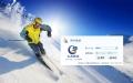 滑雪场租赁系统 滑雪场售票管理系统 滑雪场管理系统
