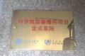 本公司專業生產腐蝕牌木質激光雕刻獎牌授權牌有機工藝