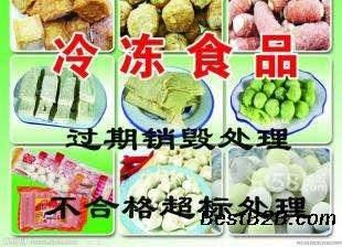番禺报废临期食品单位