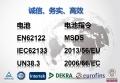 深圳办理UN38.3空海运输报告加急办理