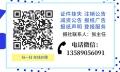 青島市級報紙登報電話青島市級報紙有哪些
