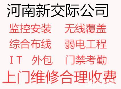 河南新交際智能化工程有限公司