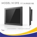 深圳工業顯示器廠家捷尼亞N1593工業液晶屏嵌入式
