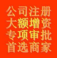 注册广州公司地址挂靠资金摆帐代办银行流水单
