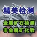 尾礦成分化驗_錳礦石銀含量檢測_江蘇省