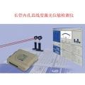 长管内孔直线度激光位敏检测仪