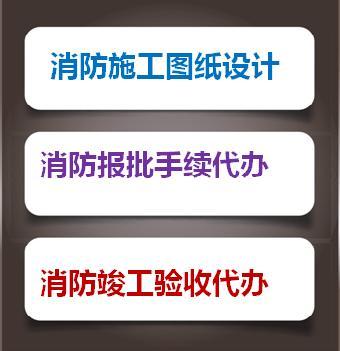 昌平区消防审定图纸设计盖章小平米项目网上是否报审一定图纸要图片