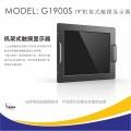 捷尼亞工業觸摸顯示器G1900S五線電阻觸摸屏