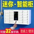 沃一指紋手機柜密碼手機存放柜