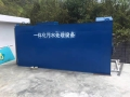 云南化工污水處理設備