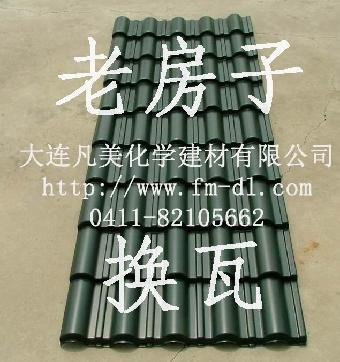 防水装饰 安全不脱落;     适用屋面: 木结构屋面 轻钢结构屋面