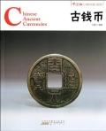 滁州哪里可以高價出手交易賣古董古錢幣?