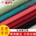 江陰毛紡布工廠直銷高品質雙面尼面料