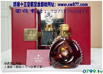 虎骨酒回收价格 天津 太原 路易斯回收路易十三空瓶