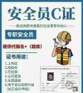 惠州報考三類人員安全員證報名條件沒有變