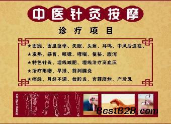 贵州铜仁中医针灸培训班 报名咨询处