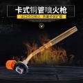 卡式銅管噴火器 戶外燒烤 卡式焊槍 丁烷火焰槍