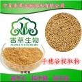 千穗谷提取物15:1 籽粒莧粉 速溶粉 多糖現貨