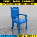 深圳西鄉工業級3D打印手板模型速成,定型快