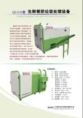 廣州 餐廚垃圾處理設備 上海起龍實業有限公司