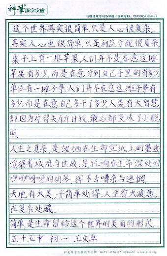 培训方法项目培训练字硬笔硬笔书法评价室内设计简历专业自我教育该怎么写图片