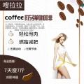 嗖拉拉减肥咖啡的原理