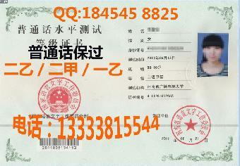 2015年河南省郑州市普通话报名时间普通话考