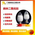 廣州供應電池級納米氧化鈦