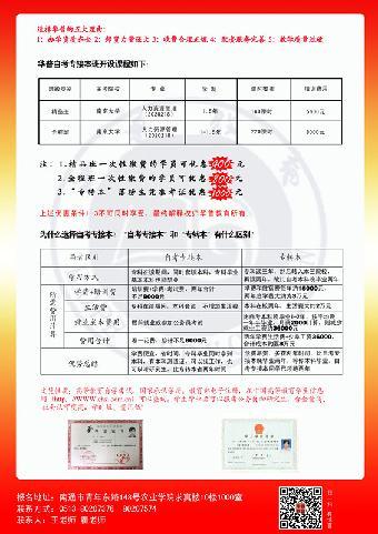 南京大学人力资源管理专业自考火热招生