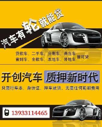 不押车贷款公司电话,汽车抵押不押车贷款,都匀不押车贷款公司