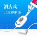 租电武汉酒店共享充电器加盟 门槛低分润高全国招商