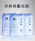 氯化銨分析純AR級含量99.8