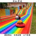 網紅七彩滑道景區農莊定制彩虹滑道為山坡增添風采
