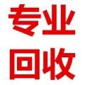 廣州長期回收異丙醇