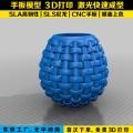 福田專業3D打印手板模型制作,精度高