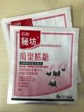 供應眉山市農藥包裝袋 葉面肥包裝袋 多層復合包裝袋