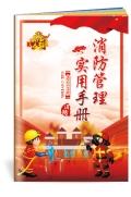 2018全国消防月活动宣传资119消防日活动用品