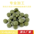 辣木葉片代加工調節免疫排毒養顏食品貼牌