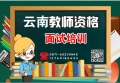 2018年下半年云南教师资格面试培训
