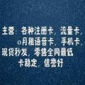 深圳电信一号通转让电信一号通转让