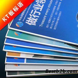 石岩广告展板 宣传栏kt板亚克力板宣传广告画设计印